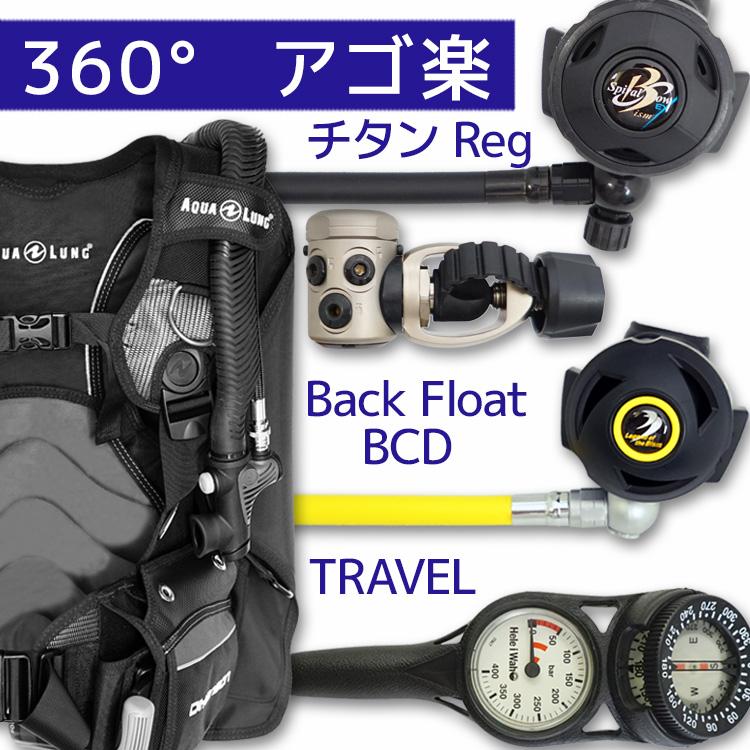 ダイビング 重器材 セット BCD レギュレーター オクトパス ゲージ 重器材セット 4点 【DMSNFlx-rx3440-ss2600-Hmfx2】 | スキューバダイビング マリンスポーツ スキューバーダイビング ダイビング用品 ダイビング器材 ウエイト bc ダイビング重器材 レギュレータ 潜水