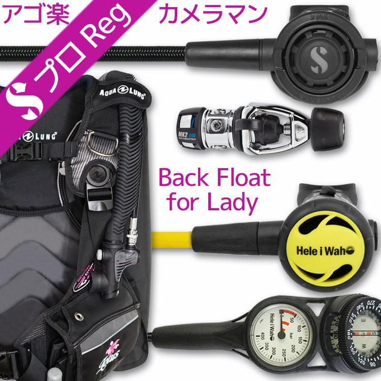 ダイビング 重器材 セット BCD レギュレーター オクトパス ゲージ 重器材セット 4点【LTUS-r095Flx-Hoct-Hmfx2】| スキューバダイビング マリンスポーツ スキューバーダイビング ダイビング用品 ダイビング器材 ウエイト bc ダイビング重器材 レギュレータ 潜水 海 ダイバー