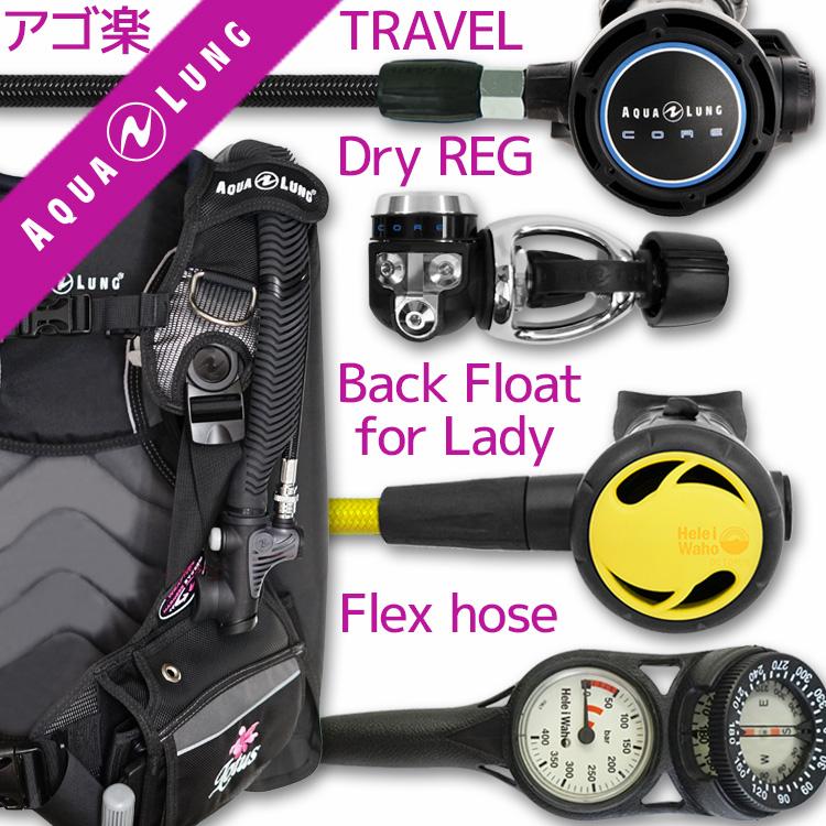 ダイビング 重器材 セット BCD レギュレーター オクトパス ゲージ 重器材セット 4点 【LTUS-coreFlx-HoctFlx-Hmfx2】 | スキューバダイビング マリンスポーツ スキューバーダイビング ダイビング用品 ダイビング器材 ウエイト bc ダイビング重器材 レギュレータ 潜水