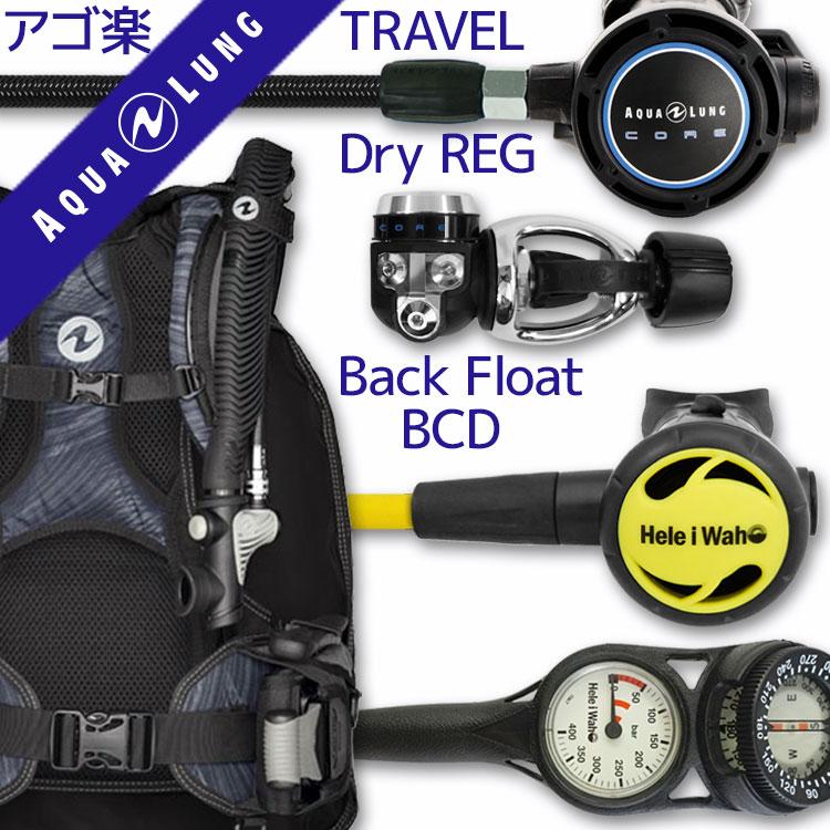 ダイビング 重器材 セット BCD レギュレーター オクトパス ゲージ 重器材セット 4点 【Zuma-coreFlx-Hoct-Hmfx2】 | スキューバダイビング マリンスポーツ スキューバーダイビング ダイビング用品 ダイビング器材 ウエイト bc ダイビング重器材 レギュレータ 潜水