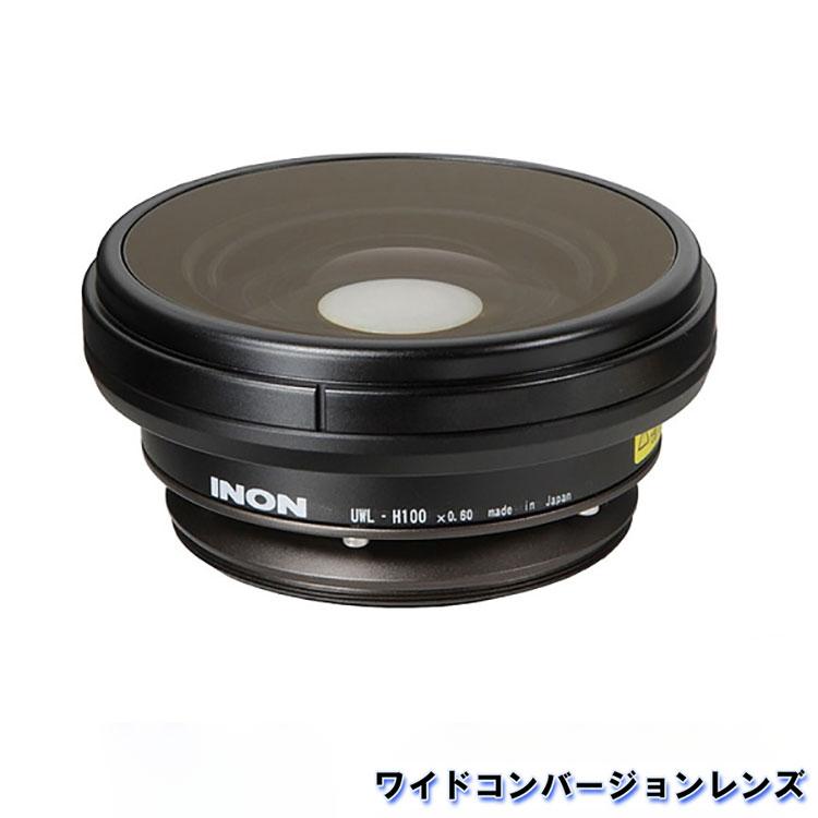 INON/イノン UWL-H100 28M67 Type1/Type2[7033601]