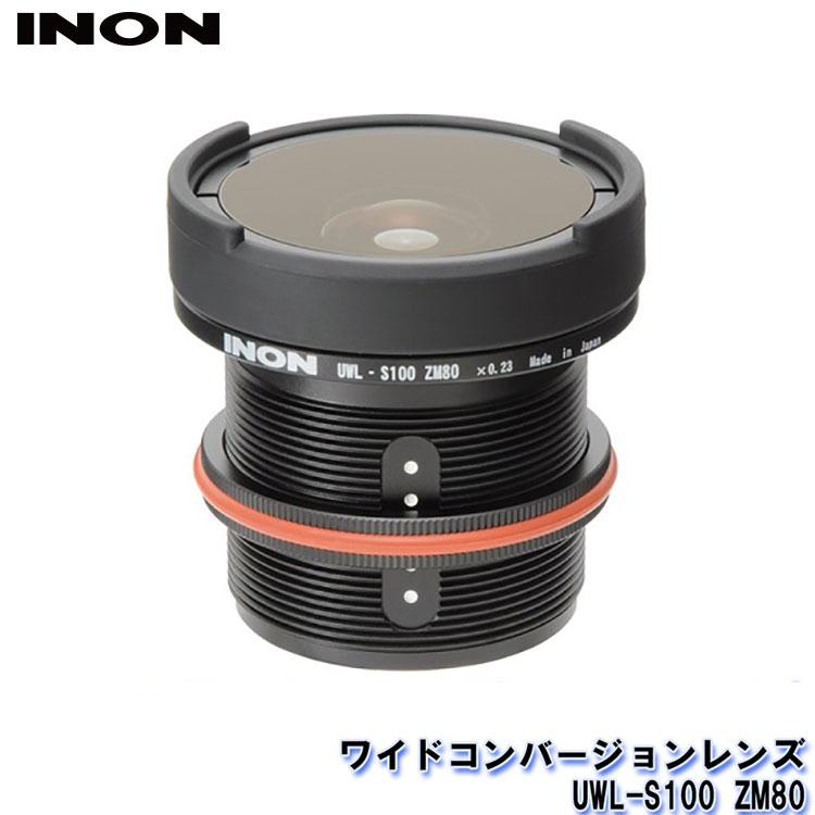 INON/イノン ワイドコンバージョンレンズ UWL-S100 ZM80