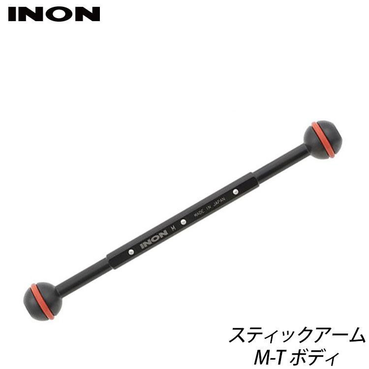 多彩な機能を付加できる、拡張性の高いアーム。 INON/イノン スティックアーム M-Tボディ