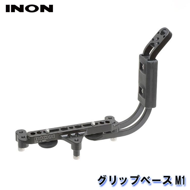 INON/イノン グリップベースM1[704360580000]