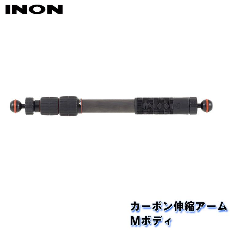 水中撮影の幅を広げるINONのアイテム INON 正規店 イノン カーボン伸縮アームMボディ 本物 704361340000