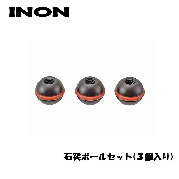水中三脚システム用オプション、石突ボールセット INON/イノン 石突ボールセット(3個入り)
