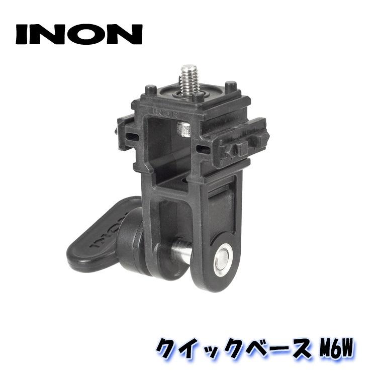 カンタンにワンタッチで着脱可能なクイックホルダーシステムが登場 INON/イノン クイックベースM6W