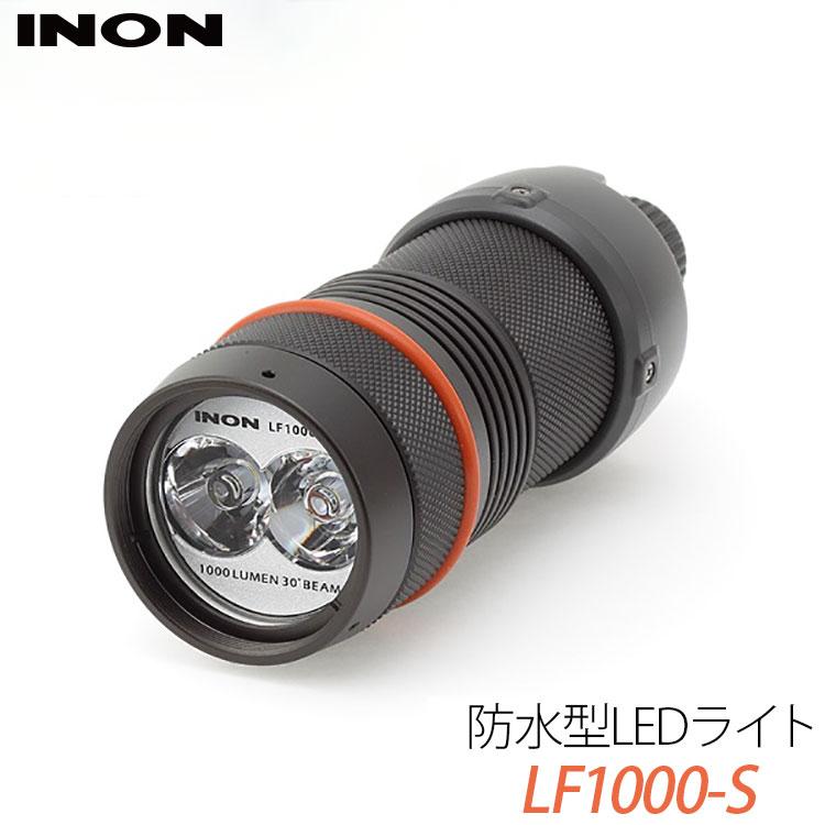 【水中ライト】 INON/イノン LED水中ライトLF1000-S[706360200000]