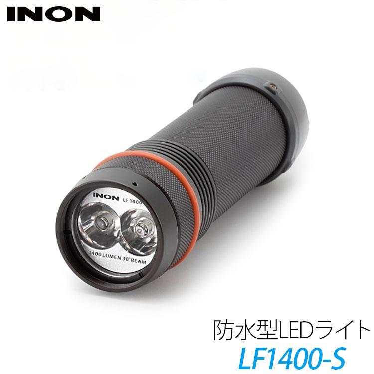 【水中ライト】 INON/イノン LED水中ライトLF1400-S[706360210000]