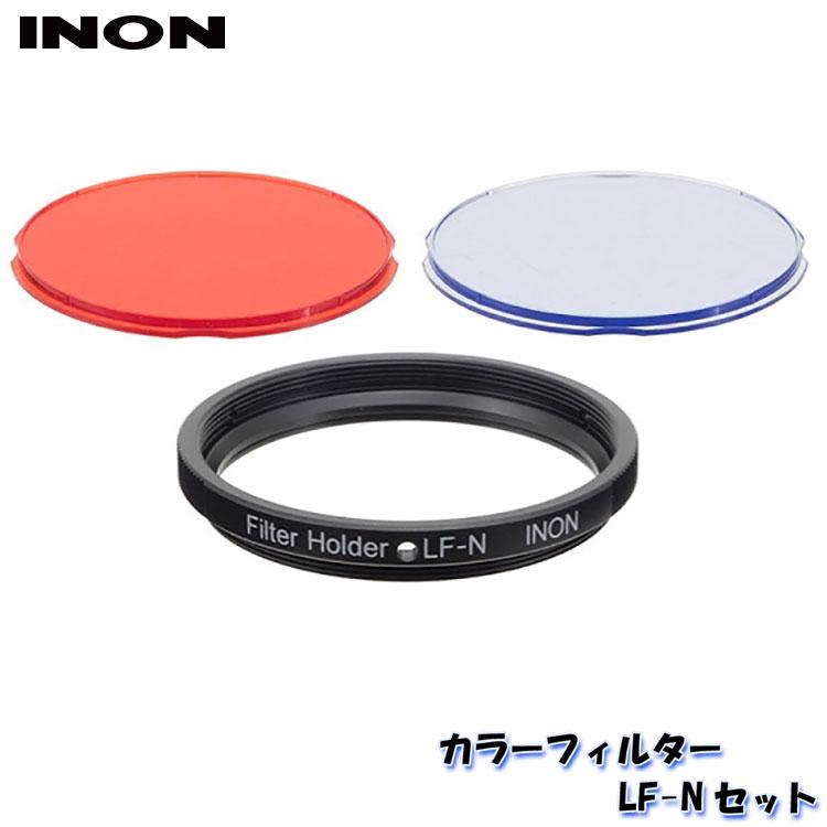 LEDライト LF800-N お気に入り 用カラーフィルター INON 706360250000 イノン カラーフィルター 最新号掲載アイテム LF-Nセット