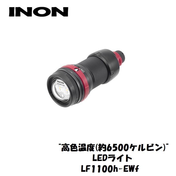 INON/イノン LF1100h-Ewf