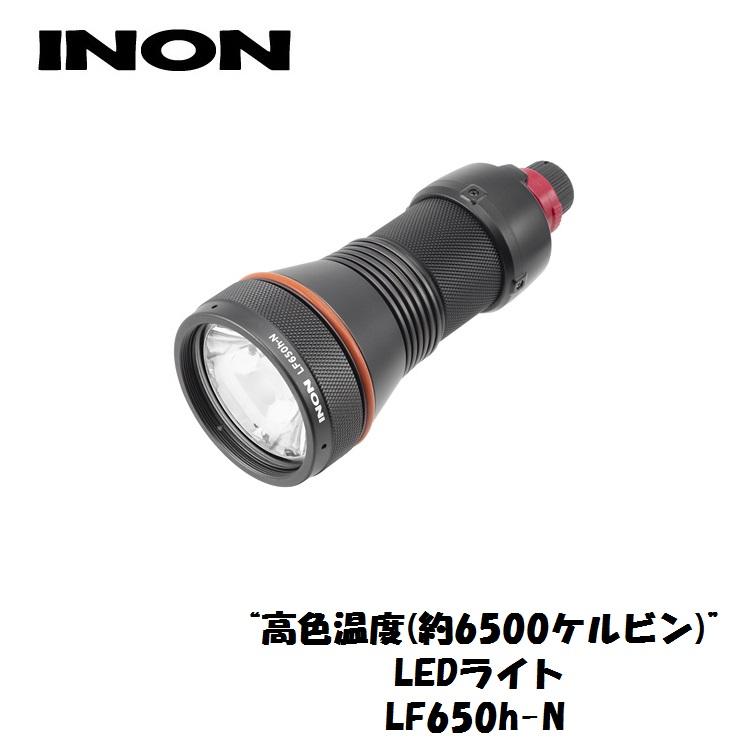 【水中ライト】 INON/イノン LED水中ライト LF650h-N