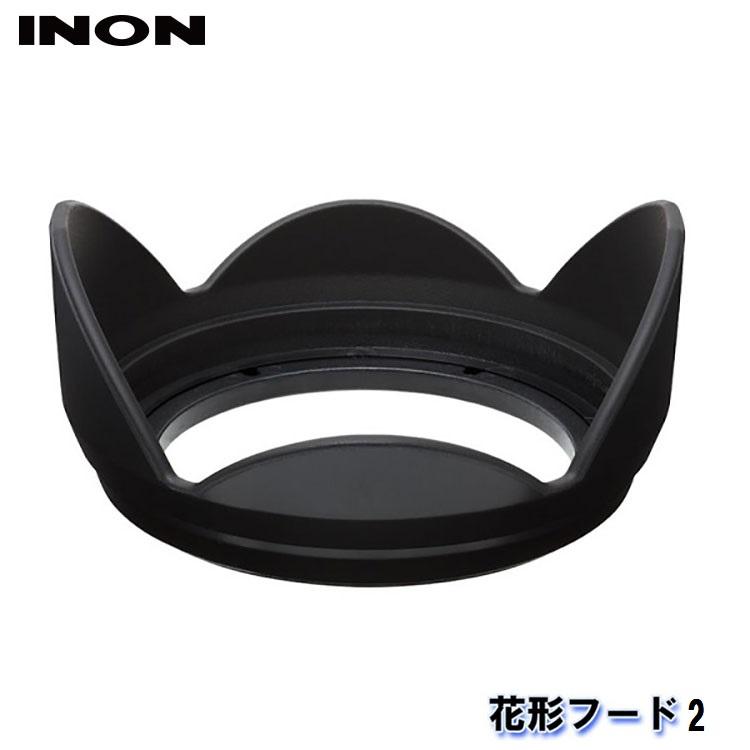 水中撮影の幅を広げるINONのアイテム  INON/イノン 花形フード2