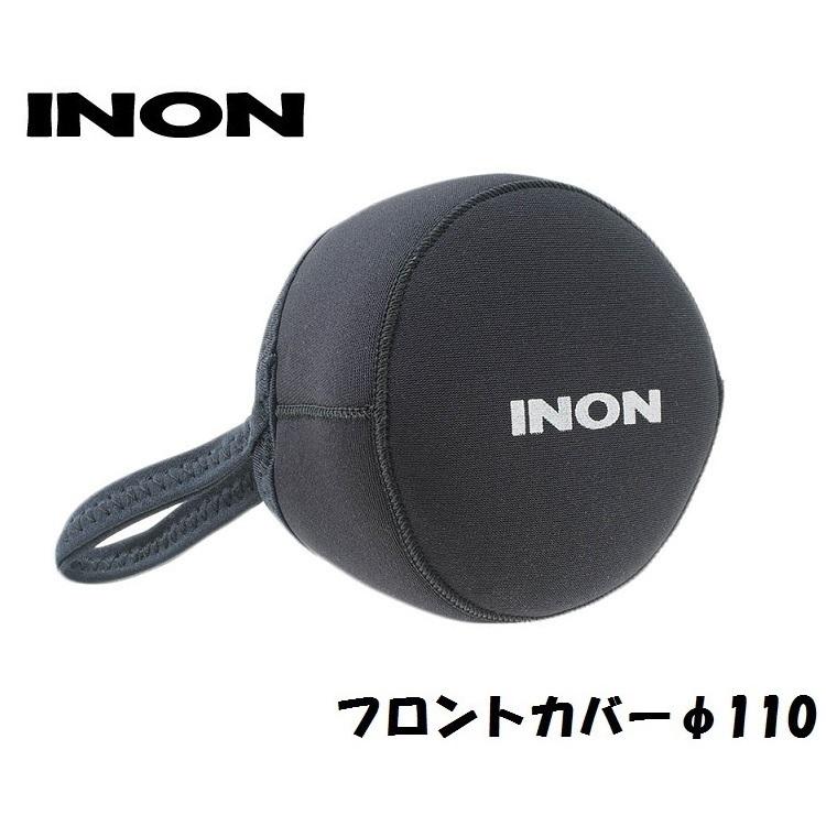 花形フードやドームレンズ型ストロボに装着可能なネオプレーン製保護カバー INON/イノン フロントカバーφ110
