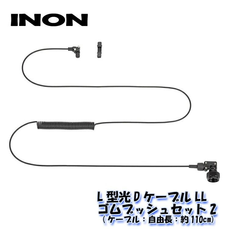 水中撮影の幅を広げるINONのアイテム INON 定番キャンバス セール特価 イノン ゴムブッシュセット L型光DケーブルLL