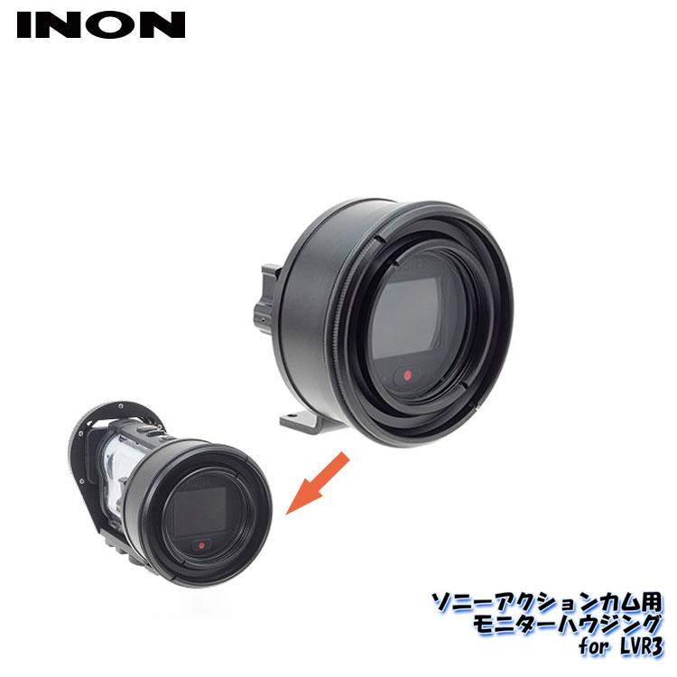 INON/イノン モニターハウジング for LVR3