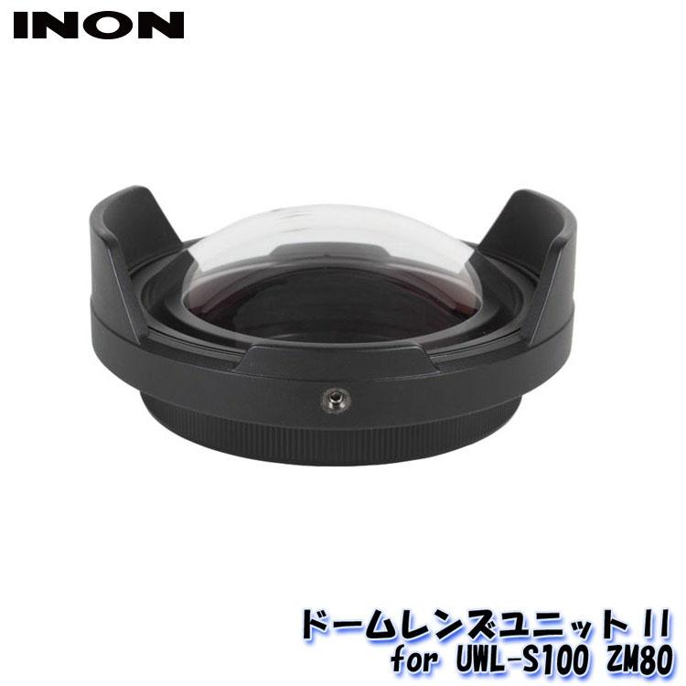 INON/イノン ドームレンズユニット2 for UWL-S100 ZM80