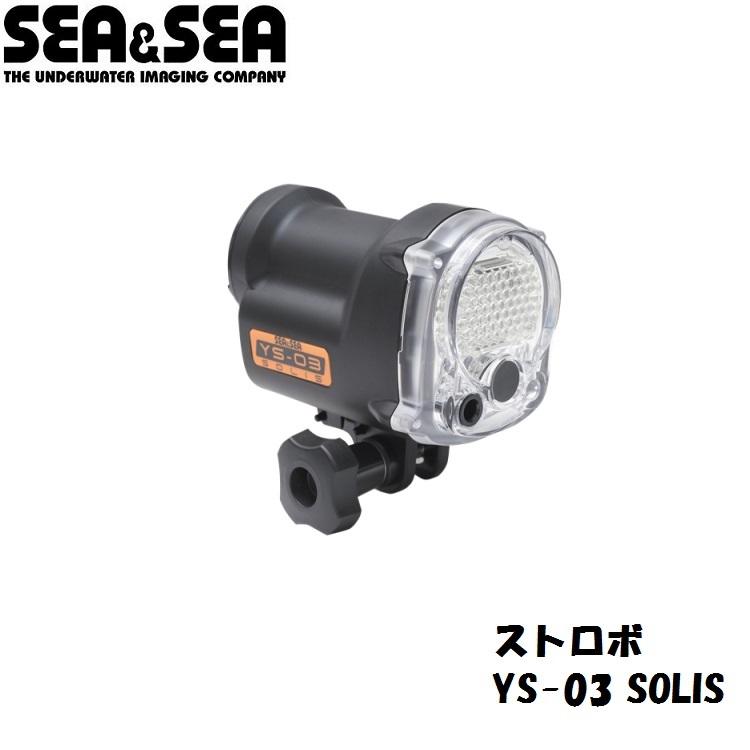 SEA&SEA/シーアンドシー YS-03 SOLIS 【03125】