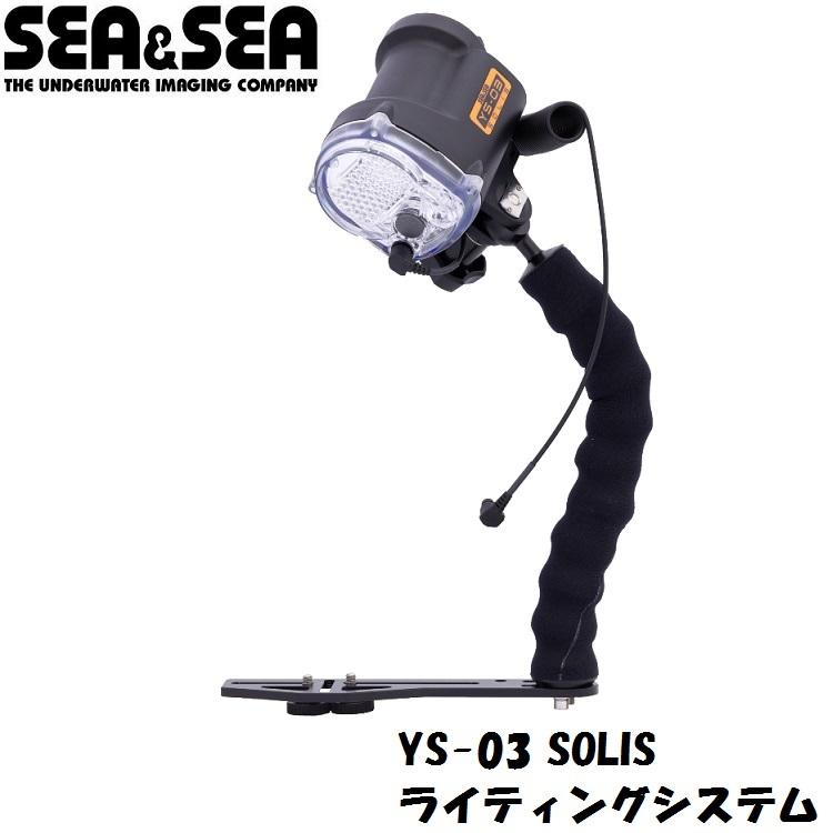 SEA&SEA/シーアンドシー YS-03 SOLIS ライティングシステム 【03126】