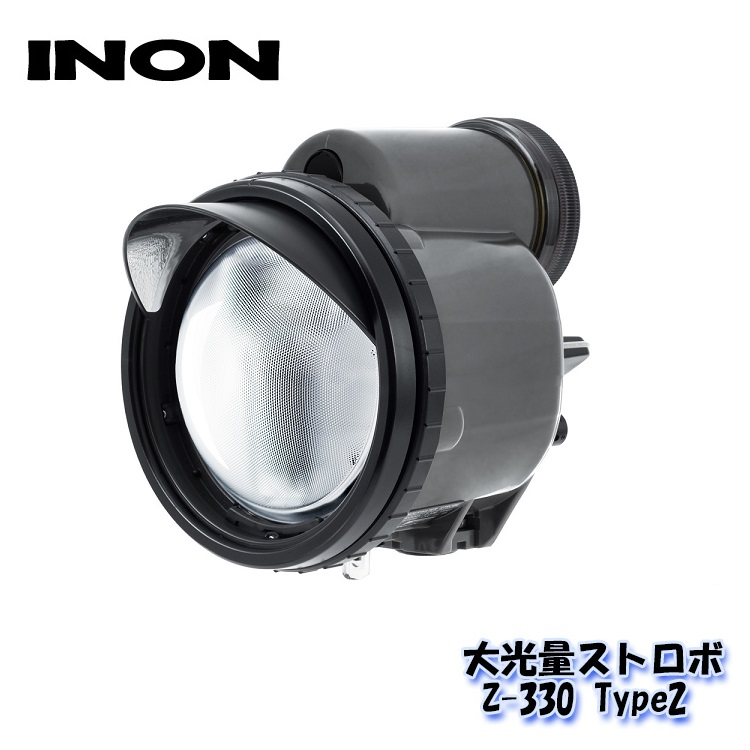 INON/イノン Z-330 大光量ストロボ