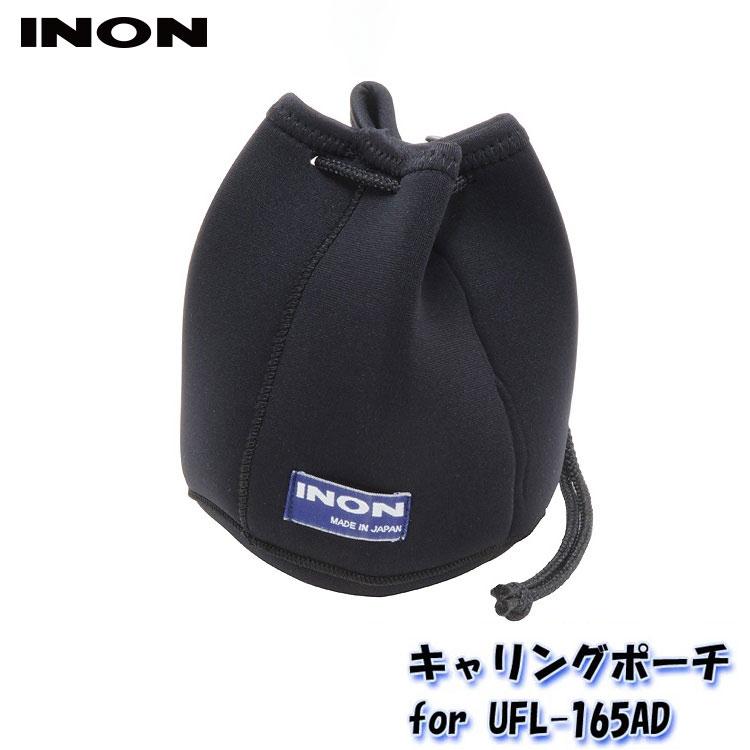 ネオプレン素材の水中使用可能なキャリングポーチ INON/イノン キャリングポーチ(for UFL-165AD)
