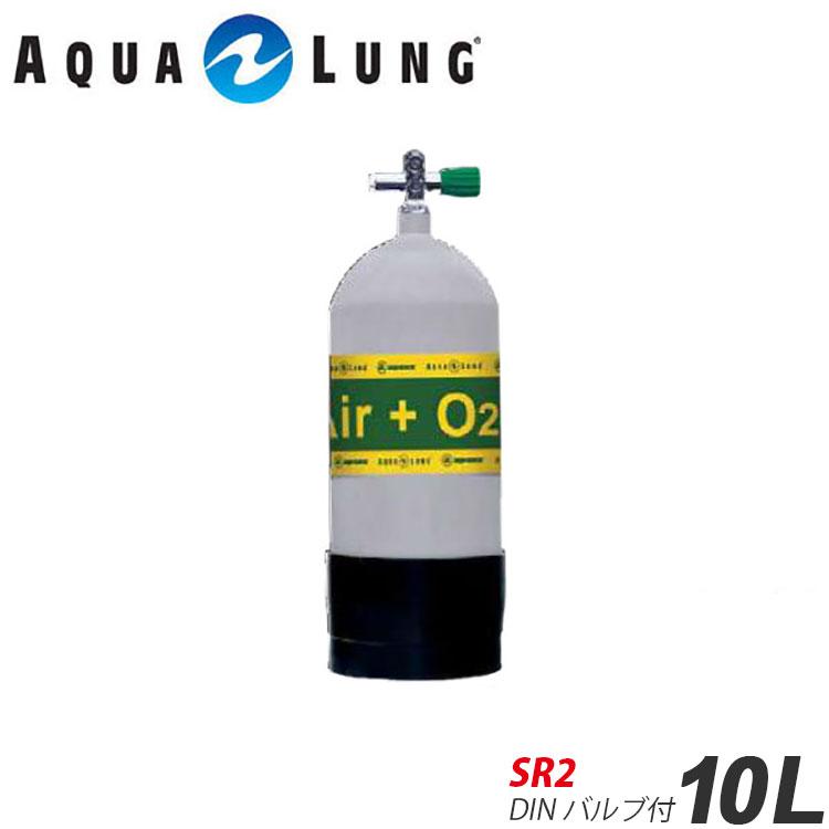 AQUALUNG/アクアラング 10L(19.6MPa)ナイトロックス用メタリコンタンク(SR2 DINバルブ付)