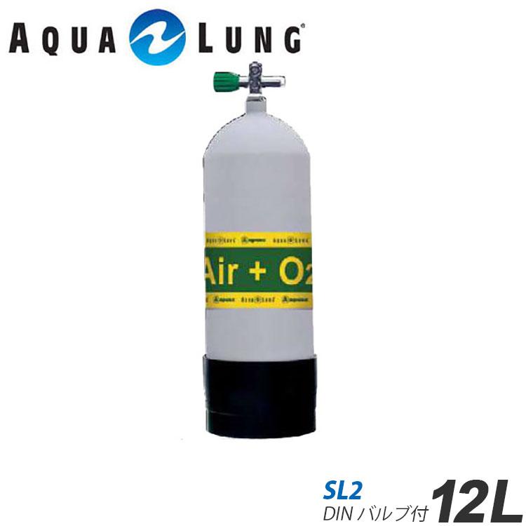 AQUALUNG/アクアラング 12L(19.6MPa)ナイトロックス用メタリコンタンク(SL2 DINバルブ付)