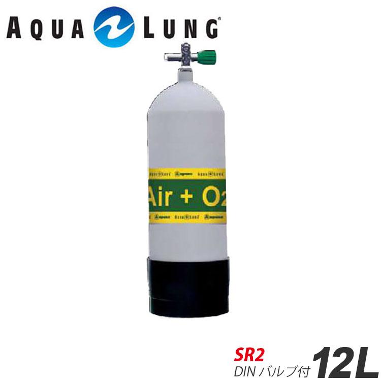 AQUALUNG/アクアラング 12L(19.6MPa)ナイトロックス用メタリコンタンク(SR2 DINバルブ付)