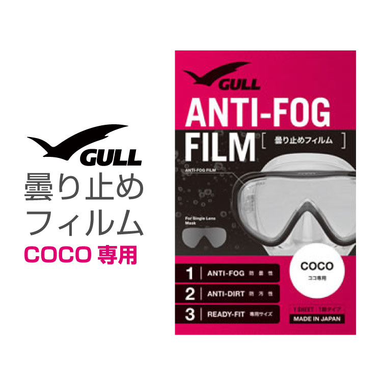 マスクのくもり止めに! ダイビングマスク用曇り止め GULL/ガル ココ用曇り止めフィルム ダイビングマスク くもり止め
