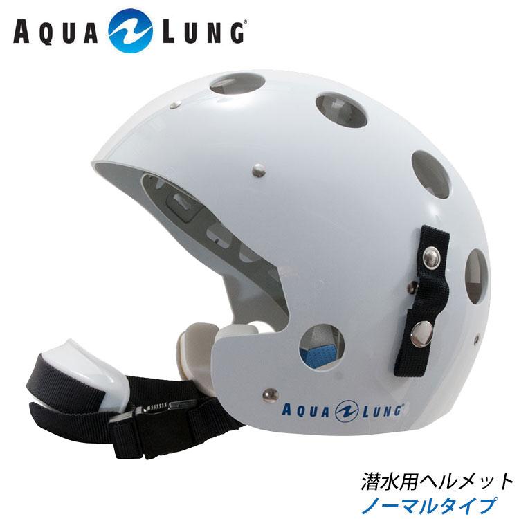AQUALUNG/アクアラング 潜水用ヘルメット(ノーマルタイプ)フリーサイズ