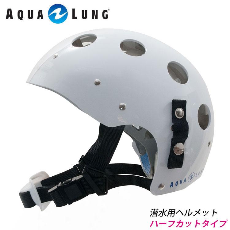 AQUALUNG/アクアラング 潜水用ヘルメット(ハーフタイプ)フリーサイズ