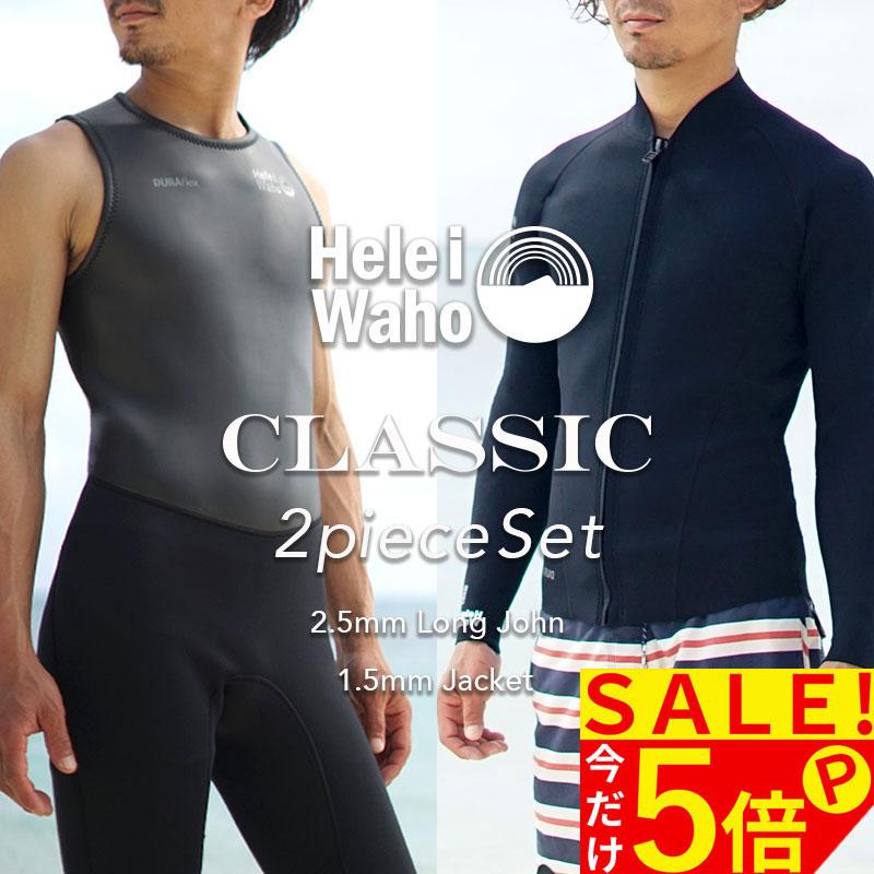 ウェットスーツ ロングジョン タッパー ジャケット セット 2ピース メンズ ウエットスーツ HeleiWaho ヘレイワホ CLASSIC 2.5mm × 1.5mm サーフィン ダイビング SUP