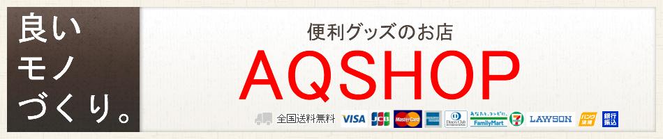 便利グッズのお店 AQSHOP:新しくオープンしました!バッグ・小物・雑貨を取り扱っております。