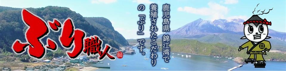 ぶり職人:ぶり養殖生産量日本一の鹿児島県から直送する自慢の逸品!