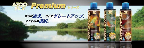【アズー】初回限定! プレミアム総合ビタミン 1000ml