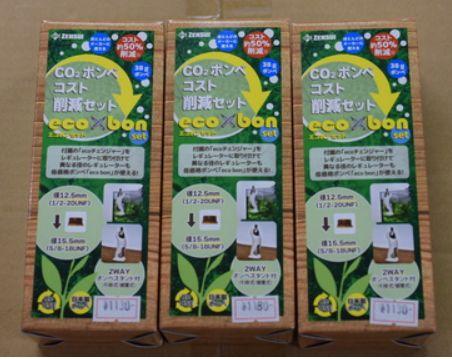 アクアFスペシャル大特価!!【ゼンスイ】CO2ボンベコスト削減セット売れ筋商品