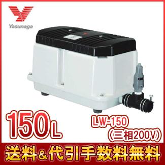 新品 安永 エアーポンプ LW-150 3 (三相200V) ダブルポンプ型 静音 省エネ 電池 電動ポンプ 浄化槽エアーポンプ 浄化槽ブロワー 浄化槽ポンプ 浄化槽エアポンプ ブロワー ブロワ ブロアー fs04gm _lg