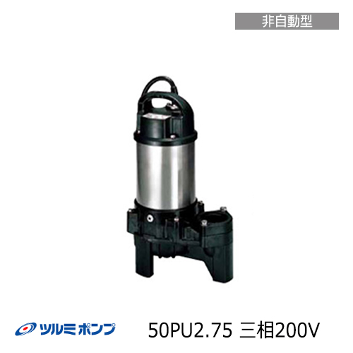 ツルミ 水中ポンプ 汚水 汚物用ハイスピンポンプ 50PU2.75 三相200V
