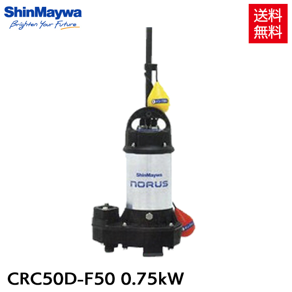 送料 代引手数料無料 新明和 水中ポンプ 自動排水スイッチ付CRC50D-F50 ランキング総合1位 排水ポンプ 汚水 0.75kW 清水 お得なキャンペーンを実施中