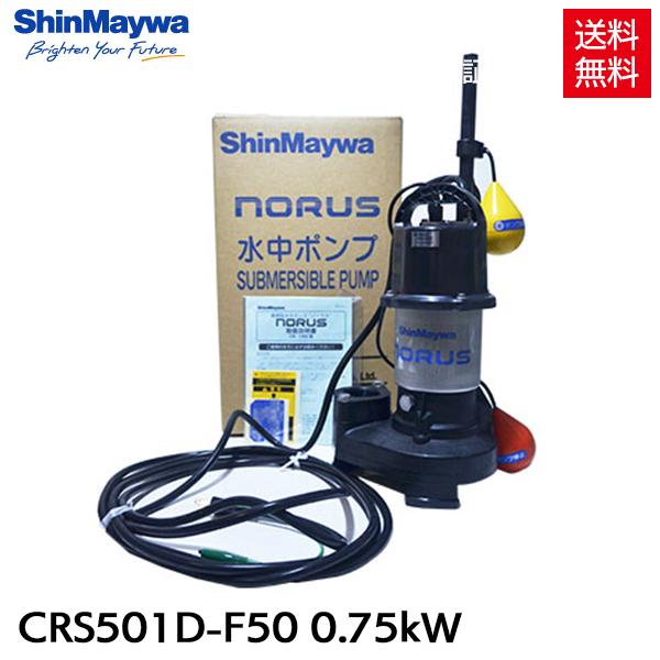 新明和 水中ポンプ 自動排水スイッチ付 CRS501D-F50 0.75kW 汚水 汚物 排水ポンプ 『水中ポンプ』