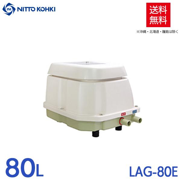 【2年保証付】日東工器 メドー LAG-80E 合併浄化槽エアーポンプ 電動ポンプ 浄化槽エアーポンプ 浄化槽ブロワー 浄化槽ポンプ 浄化槽エアポンプ ブロワー ブロワ ブロアー