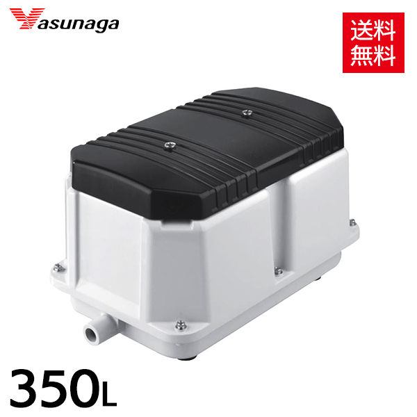 新品 安永 エアーポンプ LW-350 (三相200V) ダブルポンプ型 静音 省エネ 電動ポンプ 浄化槽エアーポンプ 浄化槽ブロワー 浄化槽ポンプ 浄化槽エアポンプ エアポンプ ブロワー ブロワ ブロアーブロア