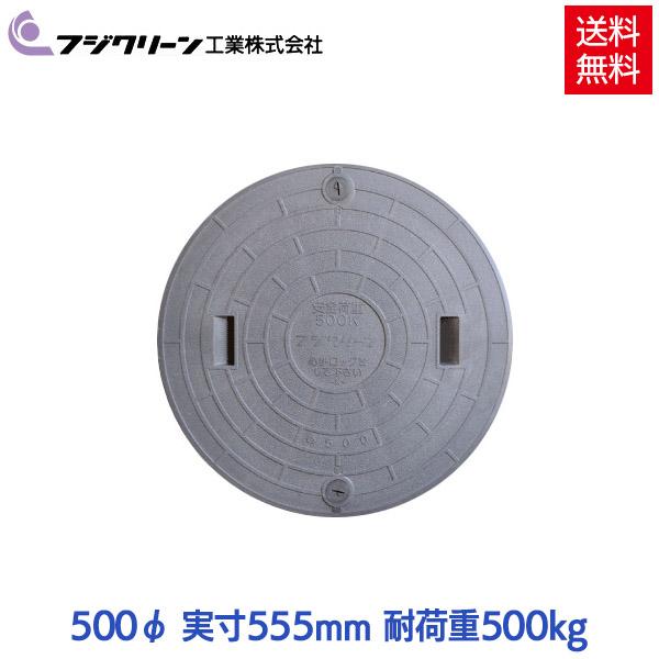 【メーカー直送】 フジクリーン 浄化槽 蓋 マンホール フタ 500φ(実寸:555mm) 500kg荷重 グレー