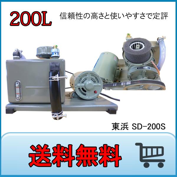 【メーカー直送】東浜 SD200S 200V (3相200V250Wモーター付き/吐出量200L) ロータリーブロワー 浄化槽エアーポンプ 浄化槽ブロワー 浄化槽ポンプ 浄化槽エアポンプ エアーポンプ エアポンプ ブロワー ブロワ ブロアー fs04gm