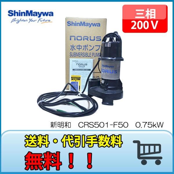 신메이와 수중 펌프비자동 운전 CRS501-F50 0.75 kW오수 오물 배수 펌프 「수중 펌프」