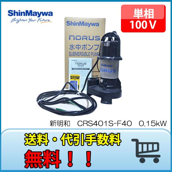 新明和 水中ポンプ 非自動運転 CRS401S/401T-F40 0.15kW 汚水 汚物 排水ポンプ 『水中ポンプ』