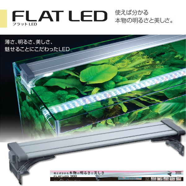 실버 플랫 90cm 900 LED 수족관 조명 ・ 라이트 『 조명 · 빛 』