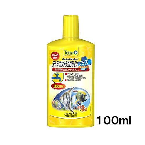 テトラ コントラコロライン プラス 100ml  『調整剤/バクテリア』
