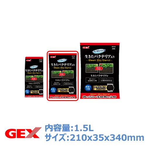 GEX ベストバイオサンド 1.5L