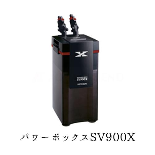 コトブキ パワーボックス SV900x 水槽用外部フィルター